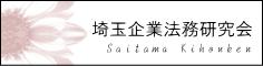 埼玉企業法務研究会
