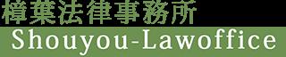 樟葉法律事務所